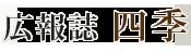 広報誌 四季(しき)