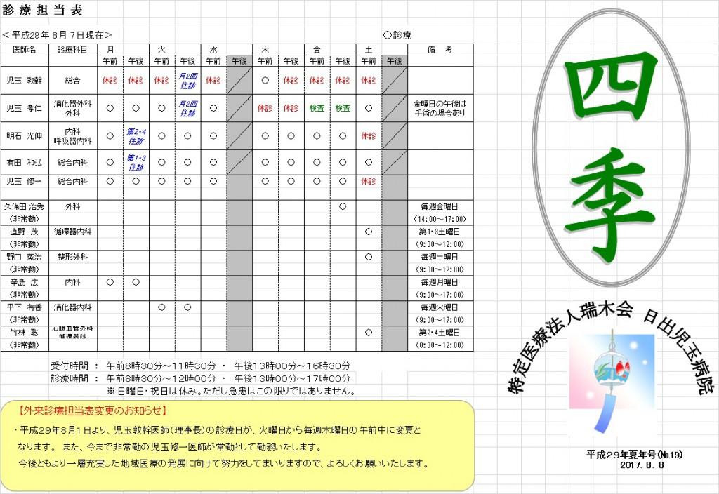 四季①(H29.8)