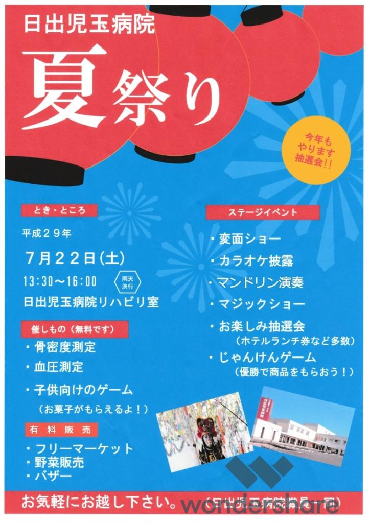 H29.7.22(夏祭り)ポスター.pdf_page_1